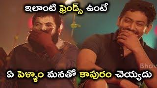 ఇలాంటి ఫ్రెండ్స్ ఉంటే ఏ పెళ్ళాం మనతో కాపురం చెయ్యదు || Latest Telugu Movie Scenes