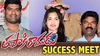 Tupaki Ramudu Movie Success Meet - Bithiri Sathi || Bhavani HD Movies