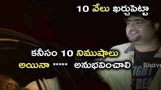 10 వేలు ఖర్చుపెట్టా కనీసం 10 నిముషాలు అయినా *****  అనుభవించాలి || Latest Telugu Movie Scenes