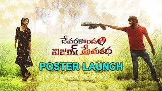 Devarakonda Vijay Premakatha Movie Poster Launch By Hero Srikanth || Bhavani HD Movies