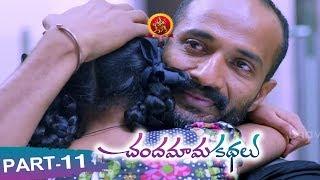 Chandamama Kathalu Movie Part 11 - Lakshmi Manchu, Aamani, Naga Shourya, Naresh || Bhavani HD Movies