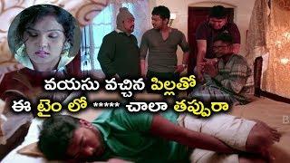 వయసు వచ్చిన పిల్లతో ఈ టైం లో ***** చాలా తప్పురా || Latest Telugu Movie Scenes