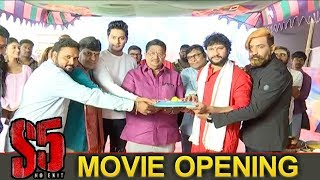S5 No Exit Movie Launch - Mani Sharma, Taraka Ratna, Prince || Bhavani HD Movies