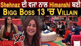Shehnaaz ਕਰਕੇ Himanshi ਬਣ ਰਹੀ ਹੈ Bigg Boss ਦੇ ਘਰ ਵਿੱਚ Villain | Dainik Savera