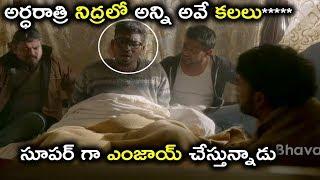 అర్ధరాత్రి నిద్రలో అన్ని అవే కలలు***** సూపర్ గా ఎంజాయ్ చేస్తున్నాడు || Latest Telugu Movie Scenes