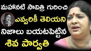 మహానటి సావిత్రి గురించి ఎవ్వరికీ తెలియని నిజాలు బయటపెట్టిన శివ పార్వతి || Bhavani HD Movies