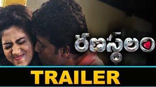 Ranasthalam Theatrical Trailer - Satyam Rajesh || Bhavani HD Movies