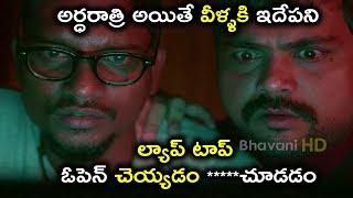అర్ధరాత్రి అయితే వీళ్ళకి ఇదేపని ల్యాప్ టాప్  ఓపెన్ చెయ్యడం *****చూడడం || Latest Telugu Movie Scenes