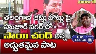 Kattu Bottu Song by Singer Sai Chand | TRS Party | KCR Huzurnagar Public Meeting | Top Telugu TV