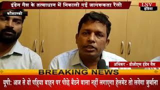 इंडेन गैस के तत्वाधान में निकाली गई जागरूकता रैली