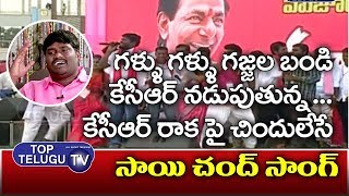 Gallu Gallu Gajjala Bandi Song By Singer Sai Chand | KCR Huzurnagar Public Meeting | Top Telugu TV