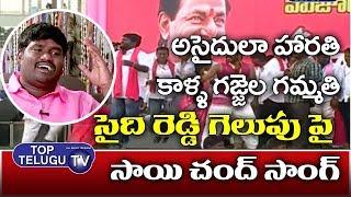Asaidula Harathi Song By Sai Chand | KCR | TRS Huzurnagar Public Meeting | Top Telugu TV