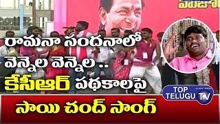 Vennala Vennala Song By Sai Chand | KCR | TRS Huzurnagar Public Meeting | Top Telugu TV