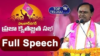 KCR Full Speech toady Huzurnagar Public Meeting | Saidireddy | Praja Kruthagnatha Sabha