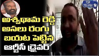 RTC Driver Revealed Real Facts About Ashwathama Reddy | TSRTC Strike | Telangana News| Top Telugu TV