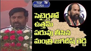 Minister Jagadish Reddy Speech | TRS Huzurnagar Public Meeting | Telangana News | Top Telugu TV