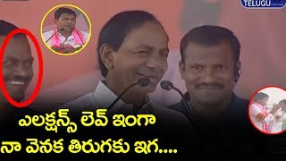 KCR Makes Fun With Saidireddy | Huzurnagar Public Meeting | Saidireddy | Praja Kruthagnatha Sabha