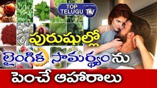పురుషులకు ఇక తిరుగుండదు | Best Tips for Happy Family Life | Health Tips for Men | Top Telugu TV