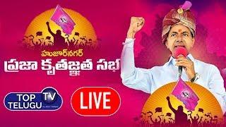 KCR LIVE From Huzurnagar Public Meeting | Saidireddy | Praja Kruthagnatha Sabha | Telangna News