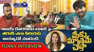 Meku Matrame Cheptha Team Hilarious Interview | Diwali Special | Tharun Bhascker | Anasuya