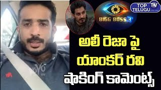Anchor Ravi Shocking Comments On Ali Reza | Bigg Boss 3 Telugu | 14th Week Elimination | Star Maa