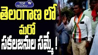 Telangana RTC Strike | RTC Workers Union Members Agitation | Telangana News | TRS | Top Telugu TV