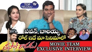 Thupaki Ramudu Movie Team Exclusive Interview  | Bithiri Sathi | Priya | Tollywood Films |
