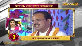 Bhakti Top 10 || 04 November 2019 || Dharm And Adhyatma News ||