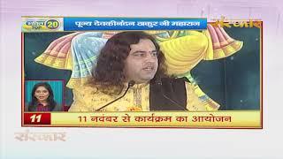 Bhakti Top 20 || 05 November 2019 || Dharm And Adhyatma News || Sanskar