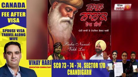 Baba Nanak Vekh Leo | Pammi Bai | Mohsin Shaukat Ali | Religious Song | Dainik Savera