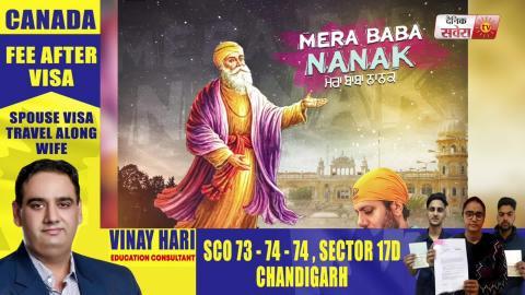 Mera Baba Nanak | Surjit Khan | New Religious Song | Dainik Savera