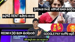 TechNews in telugu 491:Google Pay Rangoli stamps,iphone for rent,Priyanka Gandhi Whatsapp,redmi k30