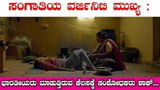 ಸಂಗಾತಿಯ ವರ್ಜಿನಿಟಿ ಮುಖ್ಯ ; ಭಾರತೀಯರು ಮಾಡುತ್ತಿರುವ ಕೆಲಸಕ್ಕೆ ಸಂಶೋಧಕರು ಶಾಕ್.... | Top Kannada Tv