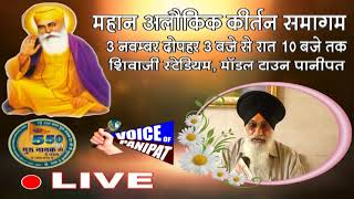 #voiceofapanipat #shri gurunanak dev ji 550 साल गुरुनानक देव जी दे नाल