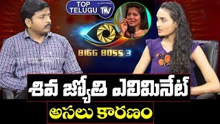 Top Charcha On Bigg Boss 3 Telugu Shiva Jyothi | 14th Week Elimination | Anchor Suma | Stra Maa