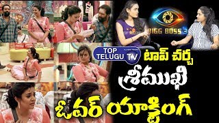 Top Charcha Srimukhi Performance In Bigg Boss 3 Telugu | Bigg Boss Season 3 Tittle Winner | Star Maa