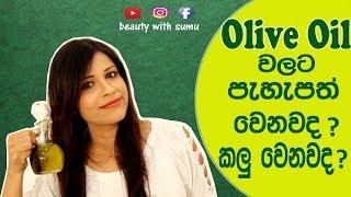 Simple Olive Oil Beauty Hacks In SINHALA