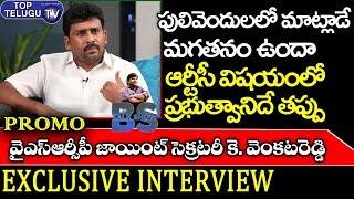 YSRCP Joint Secretary Venkat Reddy PROMO | BS Talk Show | CM Jagan | AP Politics | Top Telugu TV
