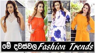 මේ දවස් වල Fashion Trends/YOINS Try On Haul