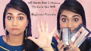 पार्टी मेकअप केवल 5 Makeup Products Use करके | Beginner Friendly Party Makeup Using 5 Products