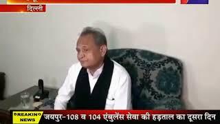 Alwar Mob Lynching Case : CM Gehlot ने किया हाई कोर्ट के फैसले का स्वागत