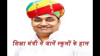 Education Minister Govind Singh Dotasara : सरकारी स्कूलों में शिक्षा में सुधार के लिए मास्टरस्ट्रोक