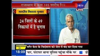 khas Khabar | क्या तैयारियां कर रहे हैं ,राजनैतिक दल निकाय चुनाव को लेकर