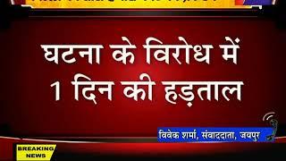 Delhi Tis Hazari Court Case  | जयपुर में अधिवक्ताओं ने किया कार्य का बहिष्कार