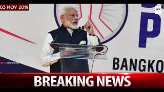 3 Nov 2019 | Today's Breaking News & Live Updates | Satya Bhanja