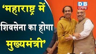 Maharashtra में Shiv Sena का होगा मुख्यमंत्री'   Sanjay Raut also criticized BJP  #DBLIVE