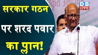 सरकार गठन पर शरद पवार का प्लान!   NCP may join Shiv Sena-led govt with Congress's outside support