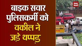 बाइक सवार पुलिसकर्मी को वकील ने जड़े थप्पड़, Video वायरल