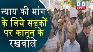 न्याय की मांग के लिये सड़कों पर कानून के रखवाले | Congress slams BJP over police protest |