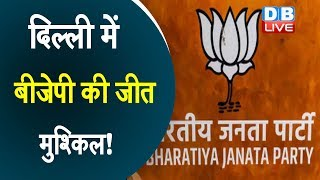 Delhi में BJP की जीत मुश्किल ! Delhi में मुद्दा विहीन हुई BJP !#DBLIVE